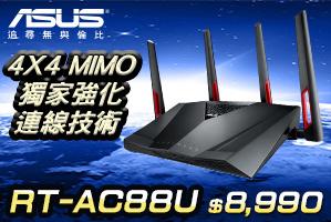 ASUS 華碩 RT-AC88U 電競專用 雙頻AC31