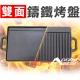 PolarStar 鑄鐵雙面烤烤盤 P16778 二合一烤盤│烤肉│BBQ product thumbnail 1