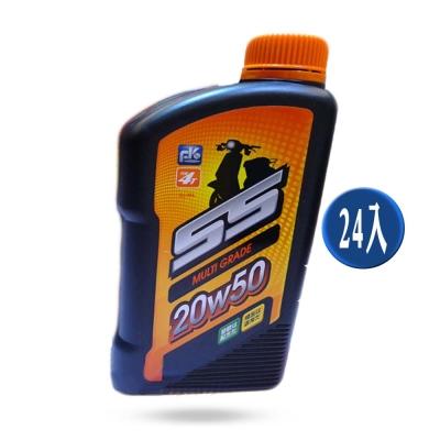 《富士 FK》SS 超級版守護型機油20w50 24罐組