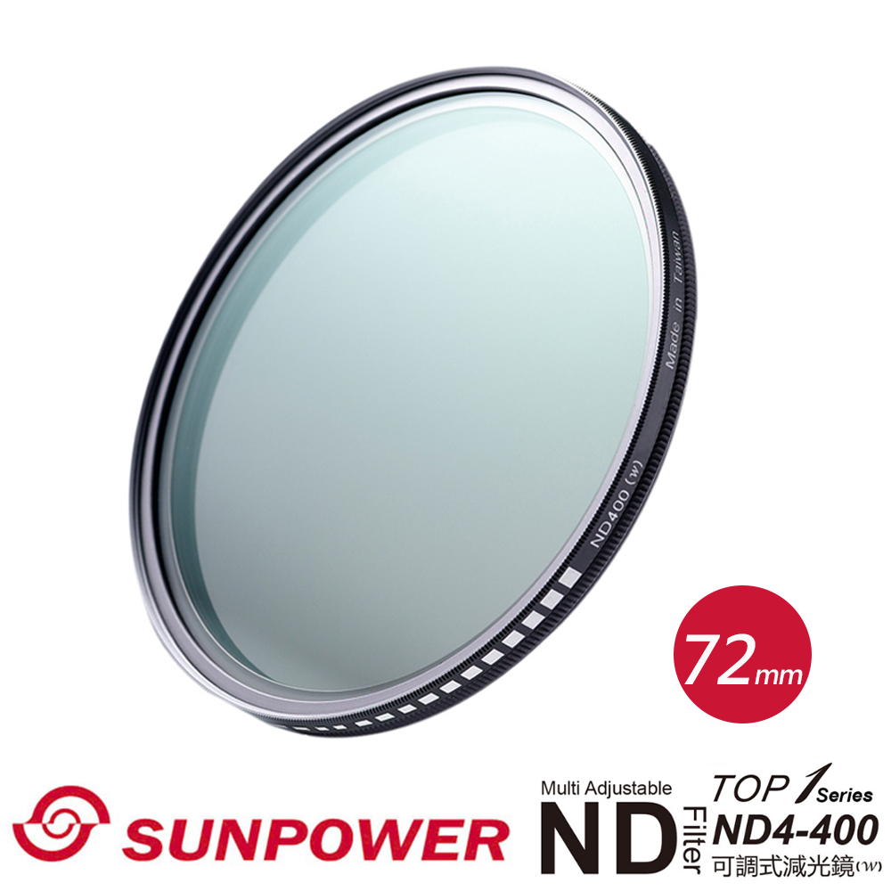 SUNPOWER TOP1 ND4-ND400 72mm 可調減光鏡