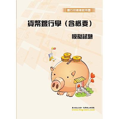 貨幣銀行學(含概要)模擬試題(12版)