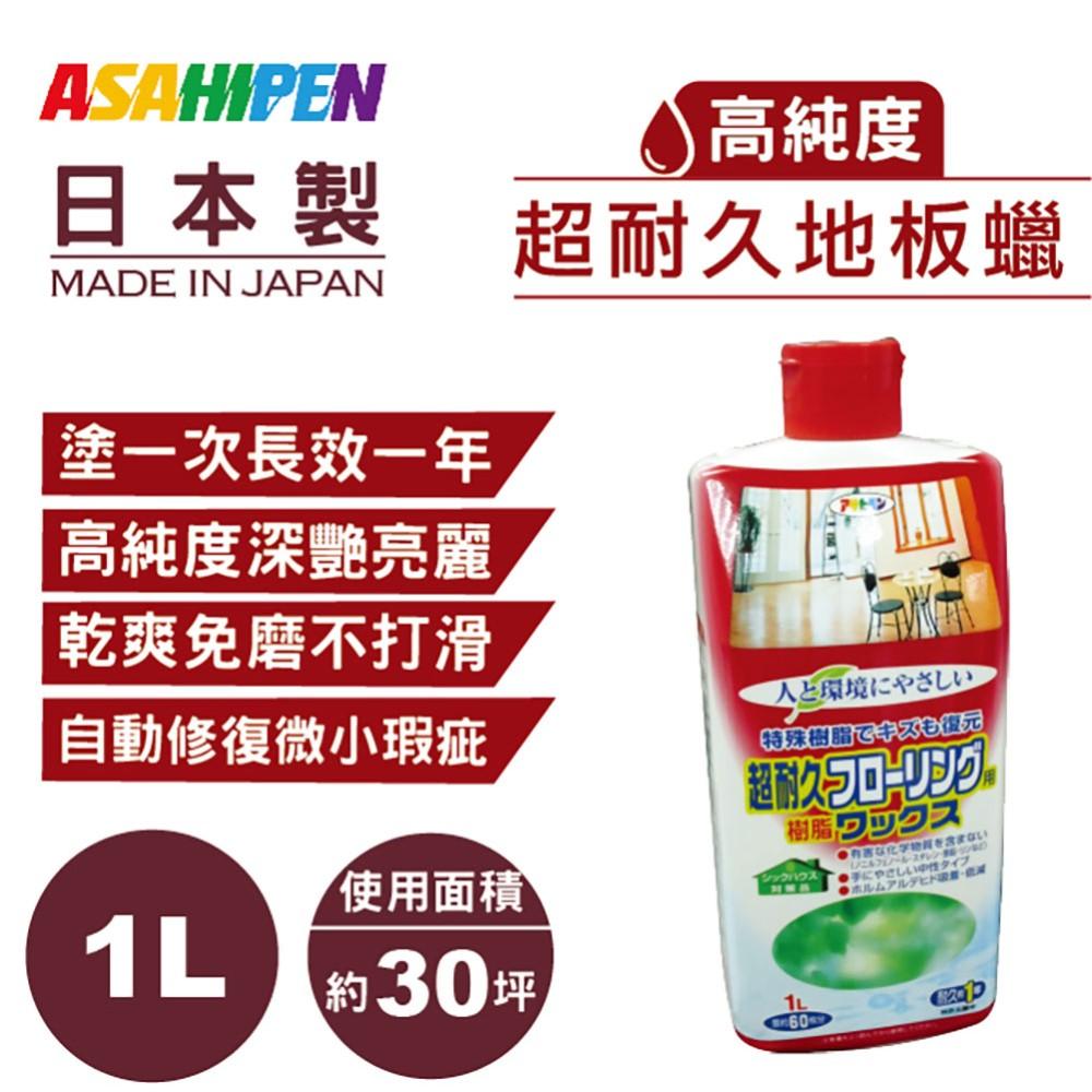 日本環保型 超耐久水性樹脂地板蠟1L