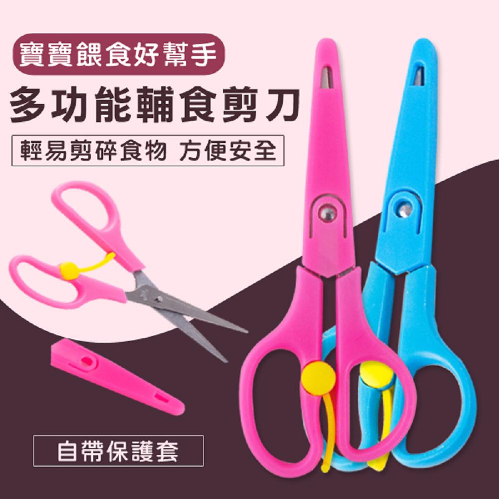 colorland【2入】不鏽鋼食物剪刀 副食品剪 兒童安全剪餐具