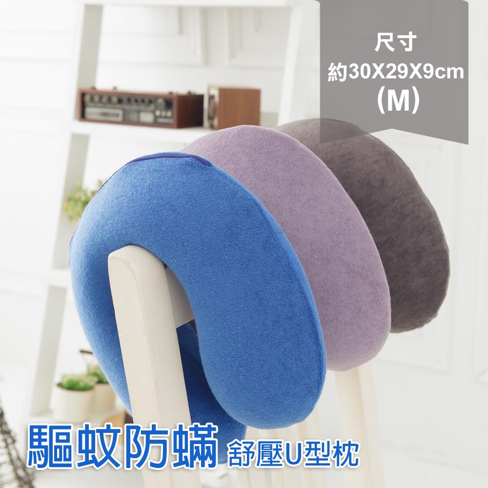 格藍家飾 驅蚊舒壓護頸枕(小)