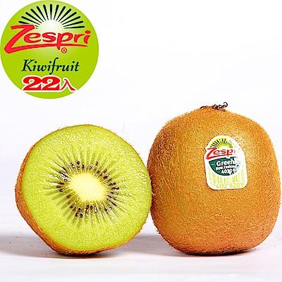 愛蜜果 紐西蘭Zespri綠奇異果特大22入原裝箱