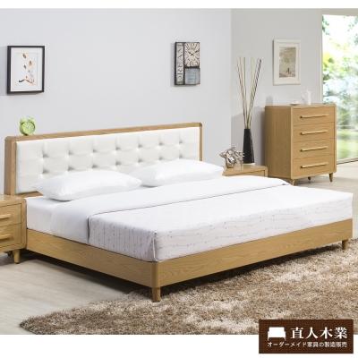 日本直人木業-(5尺標準雙人)FREA原木生活床組