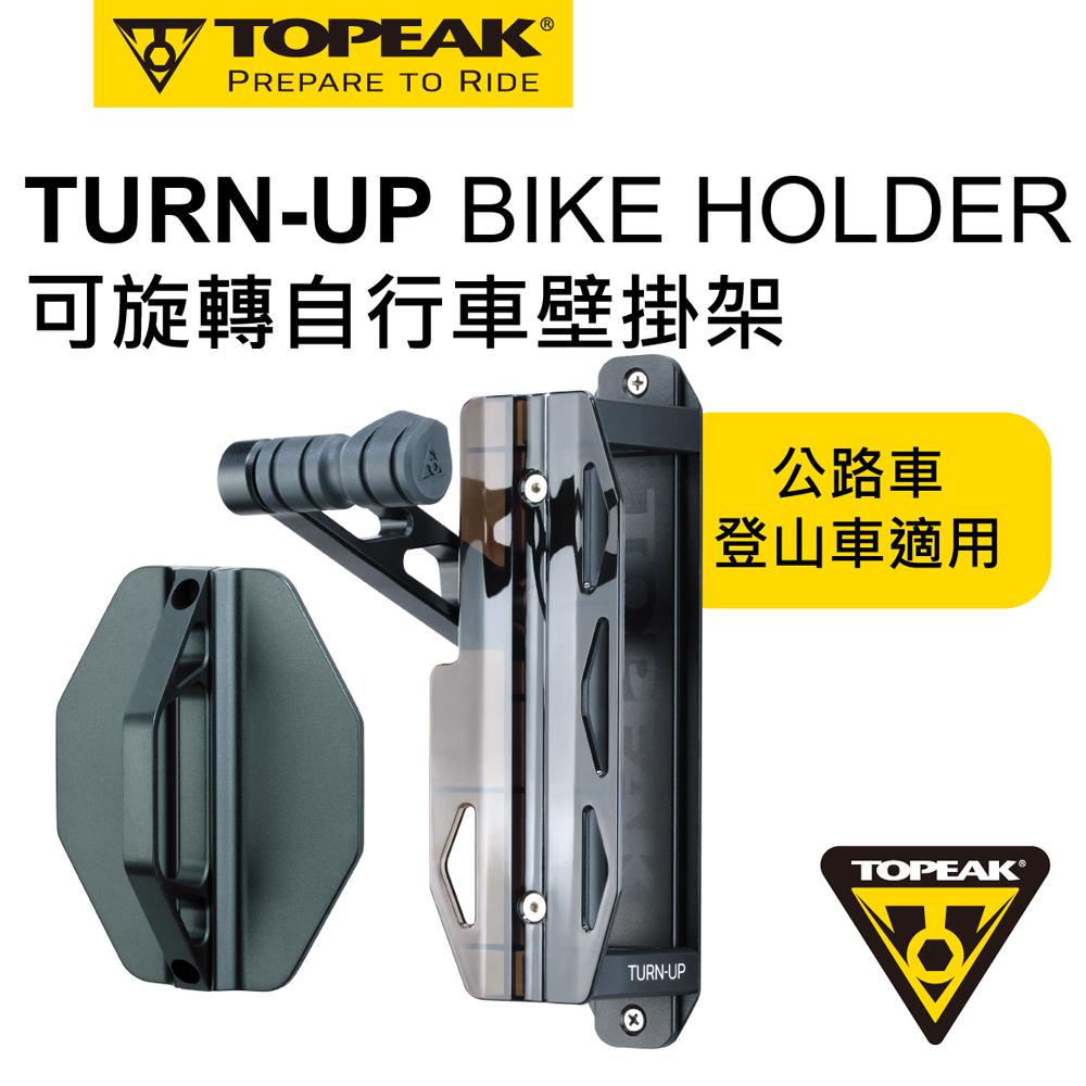 TOPEAK TURN-UP BIKE HOLDER可旋轉自行車壁掛架