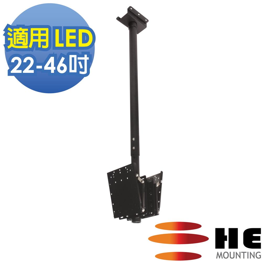 HE 22~46吋 LED雙螢幕懸吊架.電視架 - H2020D
