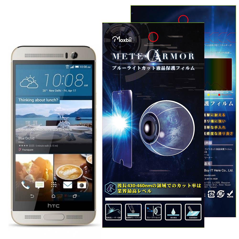 Moxbii HTC M9 Plus 抗藍光 太空盾 螢幕保護貼(非滿版) @ Y!購物