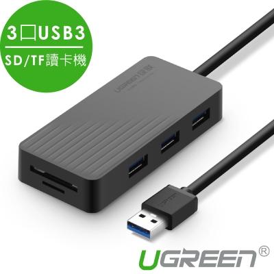 綠聯 3 Port USB3集線器 SD TF讀卡機