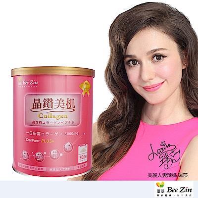BeeZin康萃 第2代PLUS蔓越莓膠原粉x1罐(195公克/罐 )
