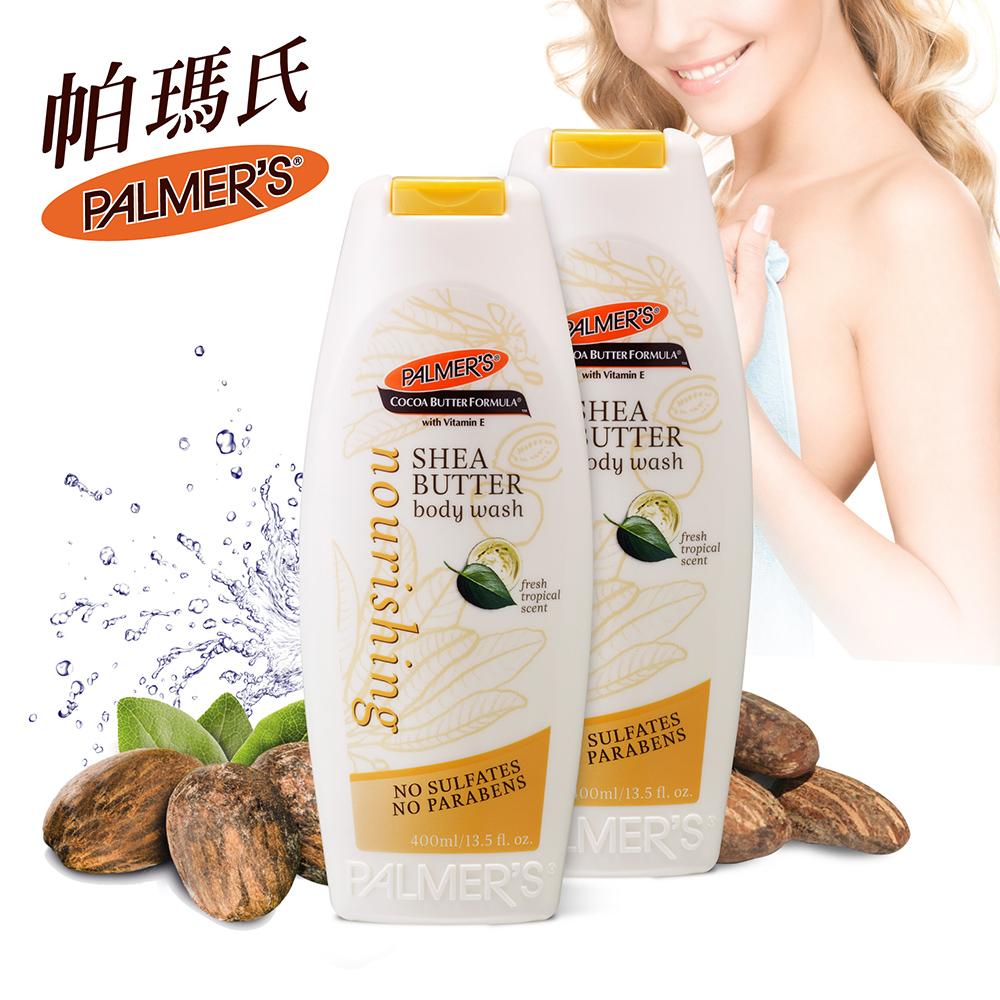 Palmers帕瑪氏 抗老滋養沐浴乳(乳木果)400mlx2