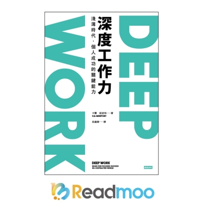 Deep Work深度工作力(Readmoo電子書)