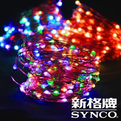 SYNCO 新格牌 5米 可彎曲炫彩LED 50顆 耶誕燈串 七彩閃爍光x1
