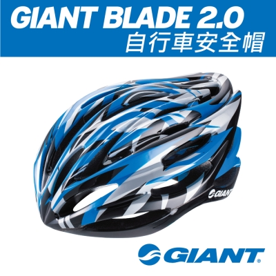GIANT BLADE  2 . 0  自行車安全帽