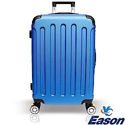 YC Eason 西雅圖24吋海關鎖款ABS行李箱 藍色