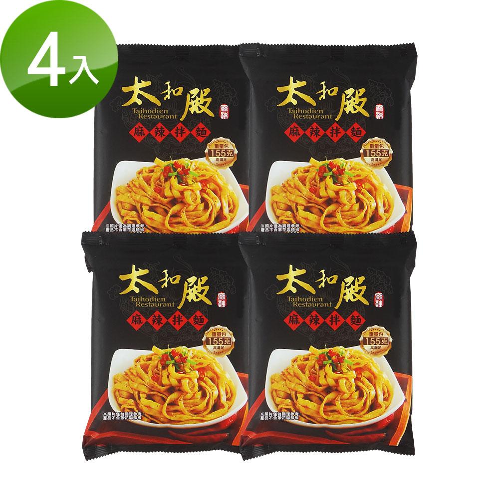 太和殿 麻辣拌麵(155gx4包)