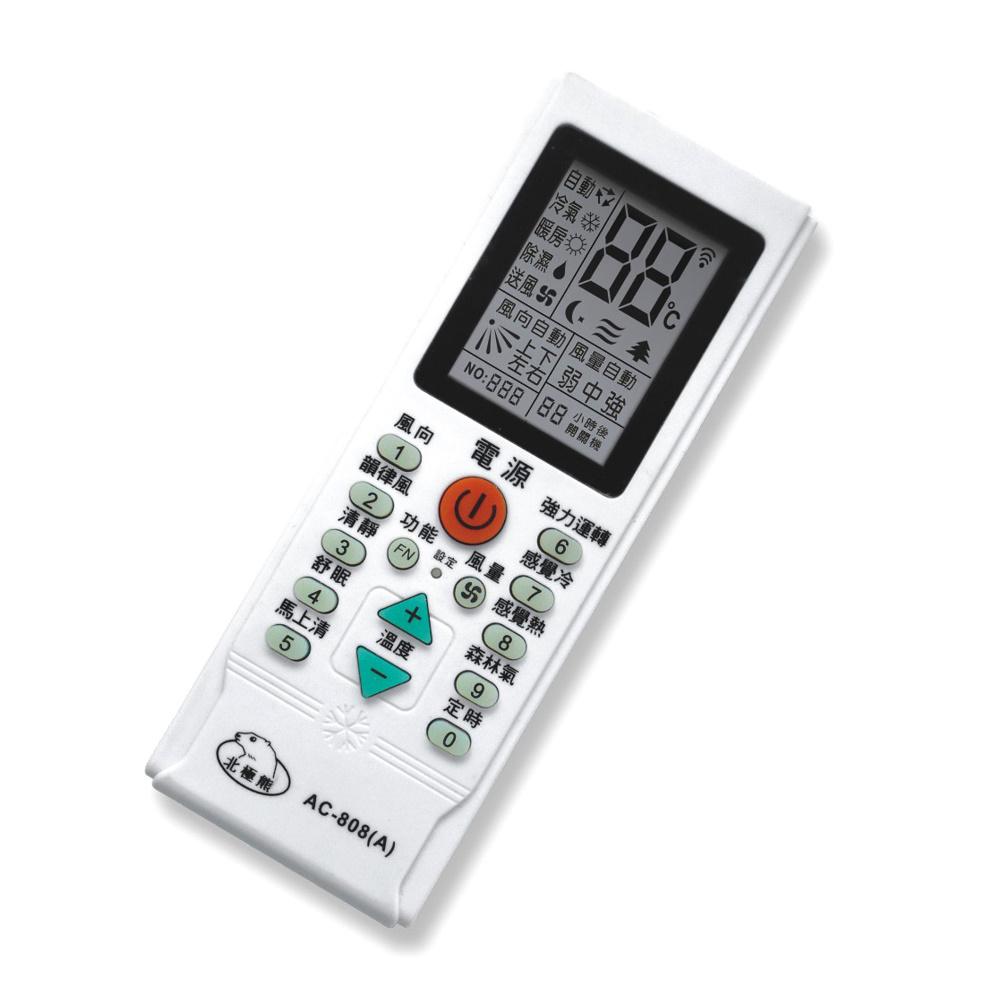 北極熊668合一冷器萬用遙控器AC-808