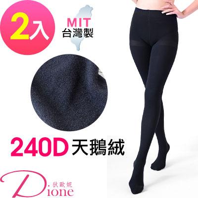 Dione 維菈-內搭褲襪-天鵝絨240丹尼塑腿美型-超值2入