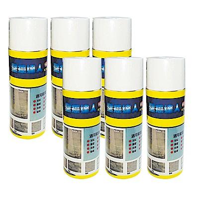 防漏大師-壁癌專家DIY塑鋼噴漆/防水噴漆(6瓶)