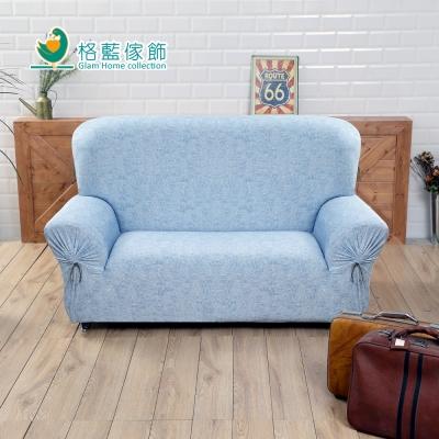 格藍傢飾-享樂時光冰涼沙發套1-2-3人座-率性藍