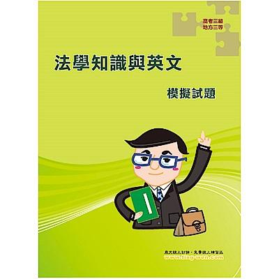 法學知識與英文模擬試題(高考三級)(5版)