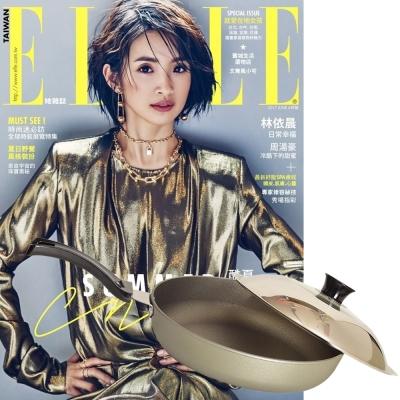 ELLE雜誌 (1年12期) 贈 頂尖廚師TOP CHEF頂級超硬不沾中華平底鍋31cm