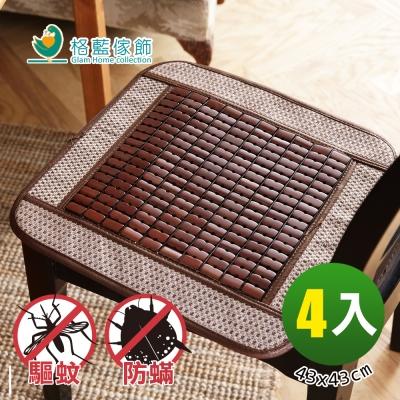 格藍傢飾 驅蚊防蹣麻將竹餐椅墊43*43-4入