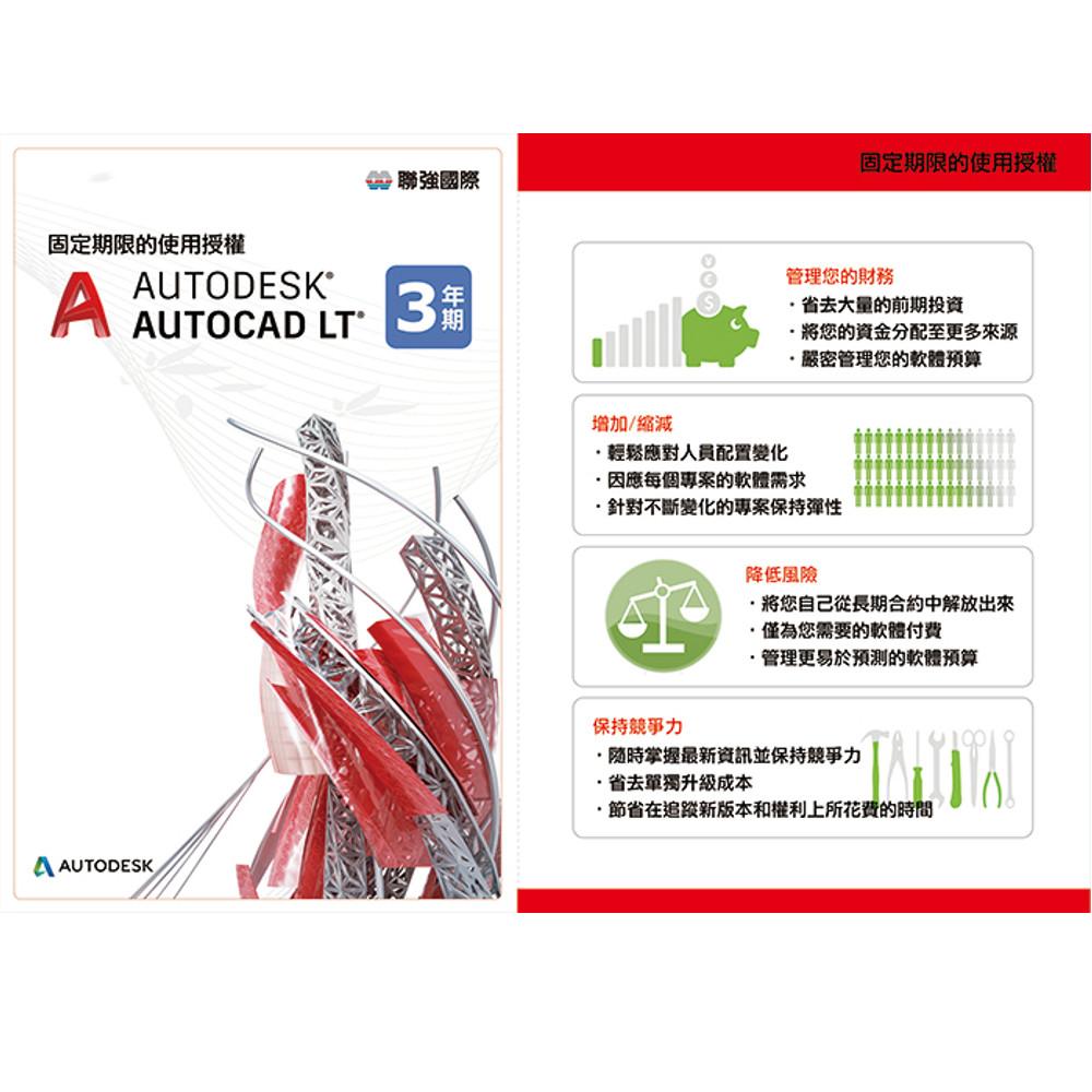 Autodesk AutoCAD LT 2018 三年版電子授權 PKC 金鑰卡(無鑑賞期