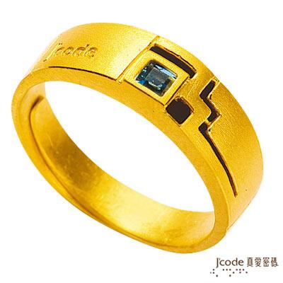 J'code真愛密碼-效應  純金戒指(男)
