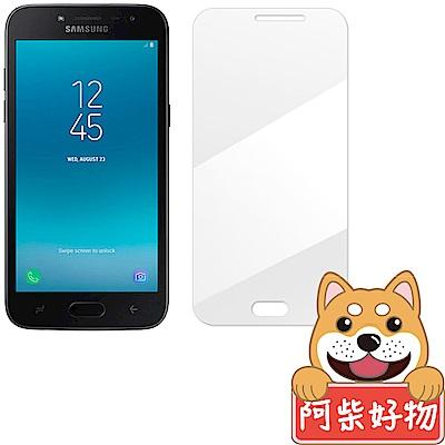 阿柴好物 Samsung Galaxy J2 Pro 2018 9H鋼化玻璃保護...