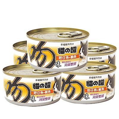 MDOBI摩多比- 幸福系列II 貓罐頭-吻仔魚+紅肉鮪魚170G(48罐)