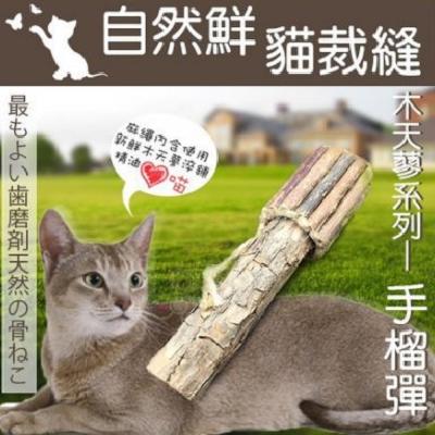 自然鮮-木天蓼系列手榴彈造型貓玩具 NF-023