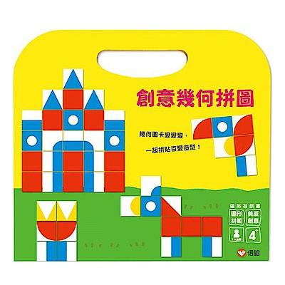 創意幾何拼圖:磁貼遊戲書