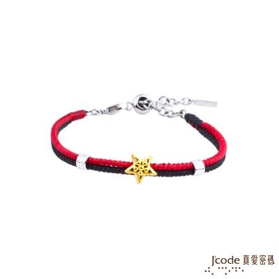 J'code真愛密碼 星光亮黃金/純銀編織手鍊-紅黑繩