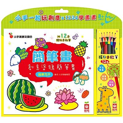 簡筆畫:創意塗鴉簡筆畫-蔬果花卉(附12色繽紛色鉛筆)