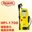 萊姆高壓清洗機-HPI-1700