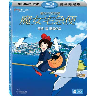 魔女宅急便  (BD+DVD) 雙碟限定版  藍光BD