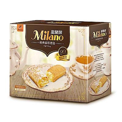 77 Milano蜜蘭諾雙味禮盒