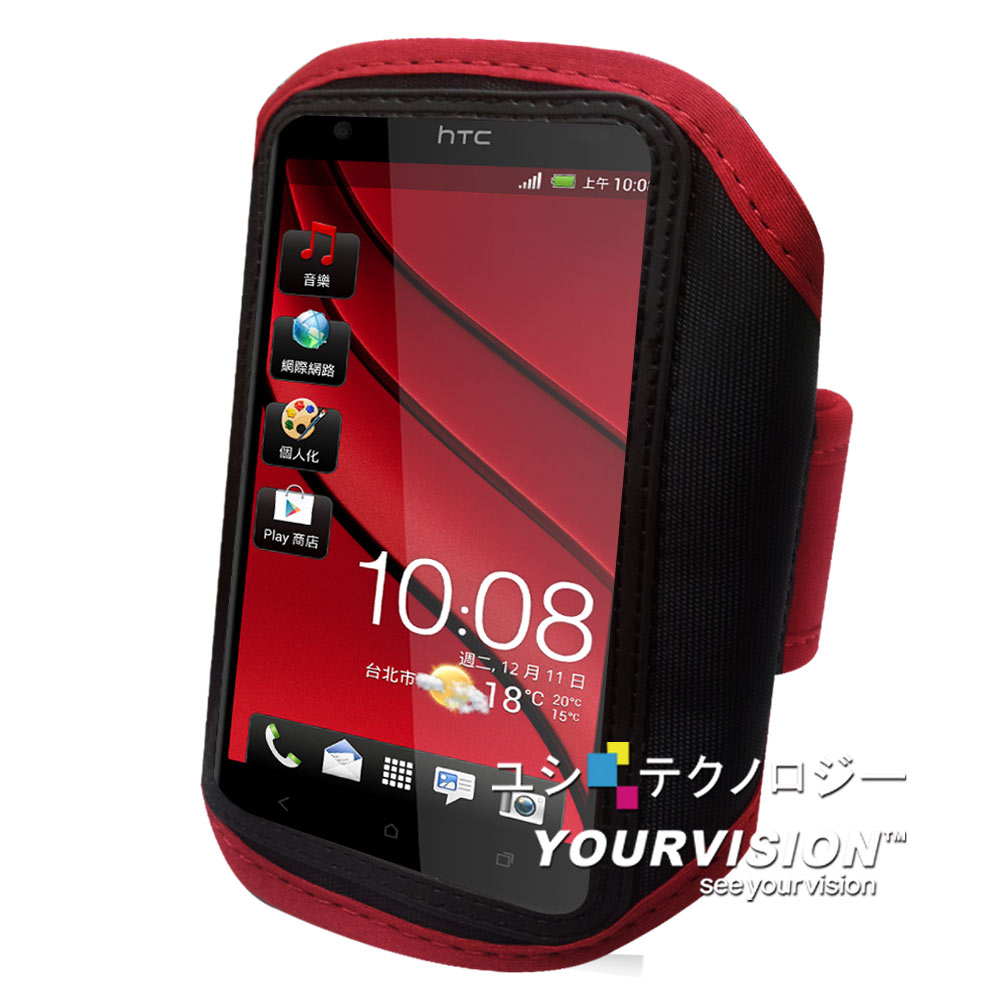 HTC Butterfly 蝴蝶機 X920D X920E 專用簡約風運動臂套
