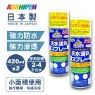 日本強力防水/防壁癌噴劑420ML(2入)