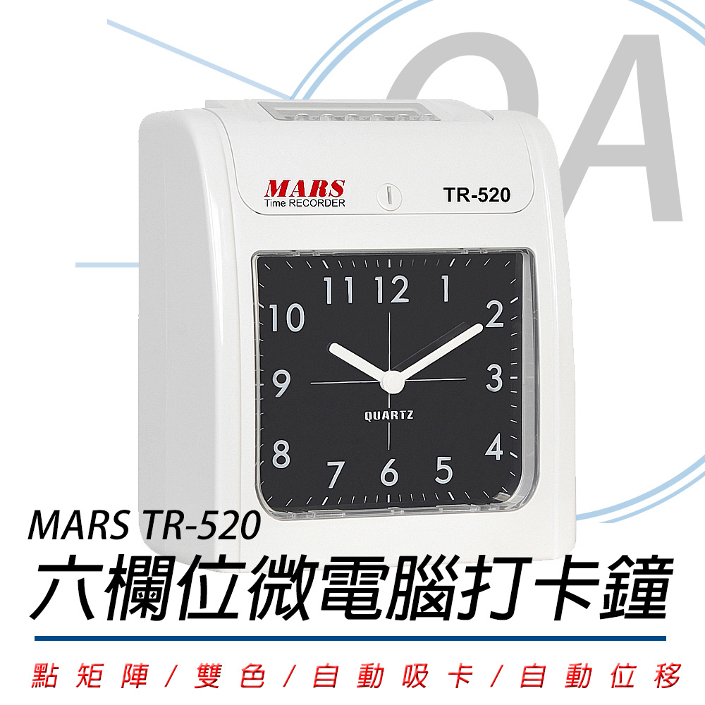 MARS TR-520 六欄位雙色微電腦指針式智慧型打卡鐘 贈考勤卡100張+10人份卡匣