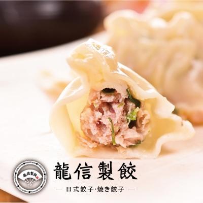 龍信製餃 手工韭菜水餃 3盒 (378g/盒)