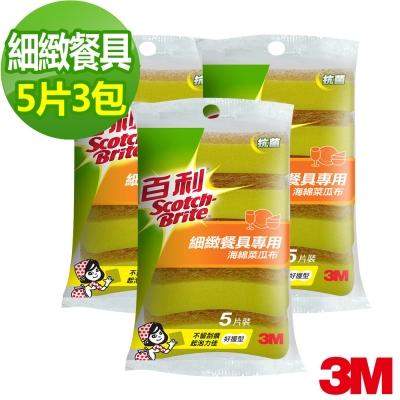 3M 百利細緻餐具專用海綿菜瓜布好握型5入-3包組