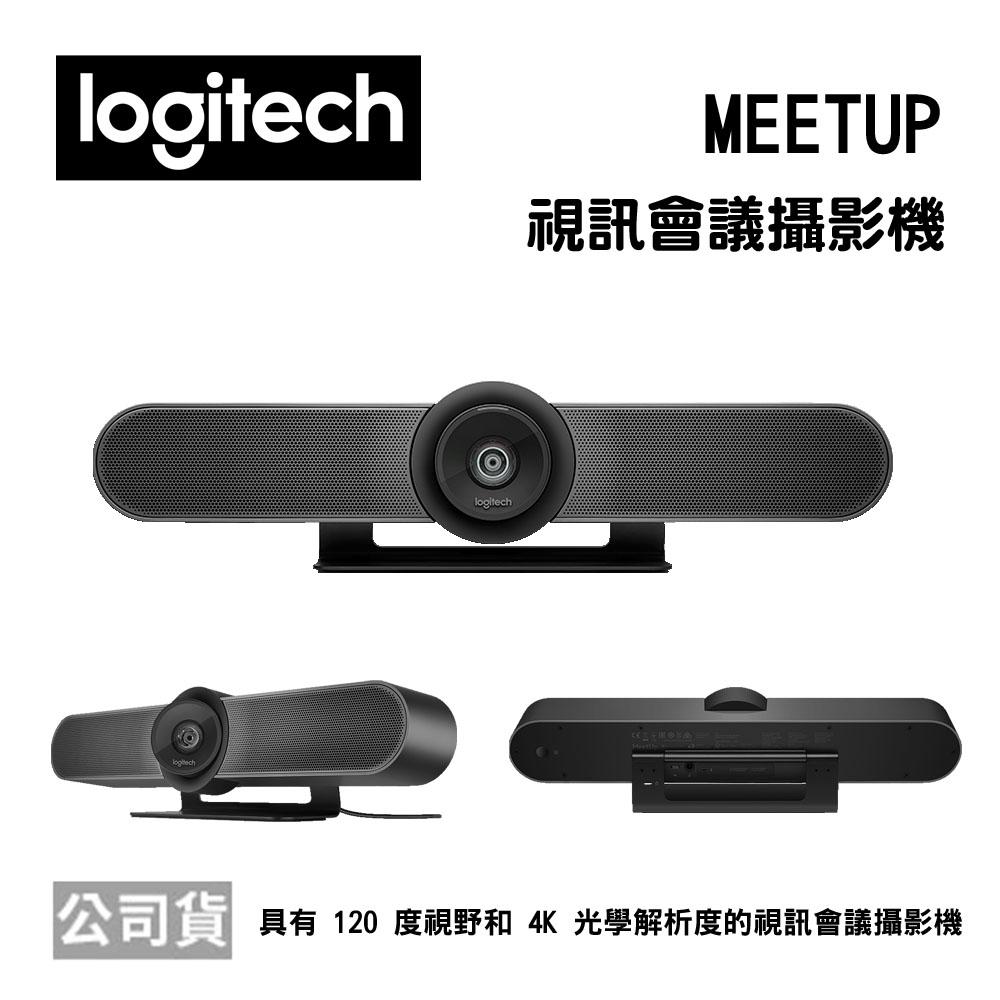 【公司貨】Logitech 羅技 MeetUp 視訊會議攝影機