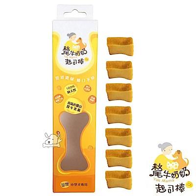 YK MAMA氂牛奶奶乳酪起司棒金塊100g