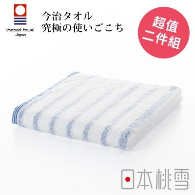 日本桃雪今治輕柔橫條毛巾超值兩件組(溫和藍)