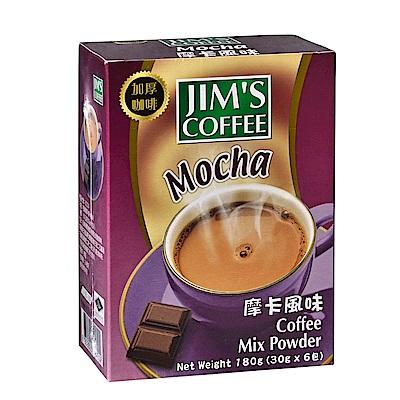 Jim s Coffee Coffee 吉姆咖啡-摩卡風味(30gx6入)
