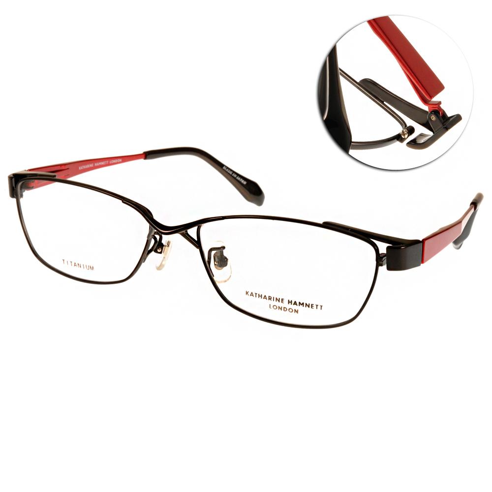 KATHARINE HAMNETT眼鏡 日本工藝鈦金屬系列/黑-紅#KH9133 C04