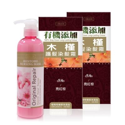 ORRER歐露兒 有機添加木槿護髮染髮霜-亮紅棕(5/6)2入+櫻花護髮膜280ml
